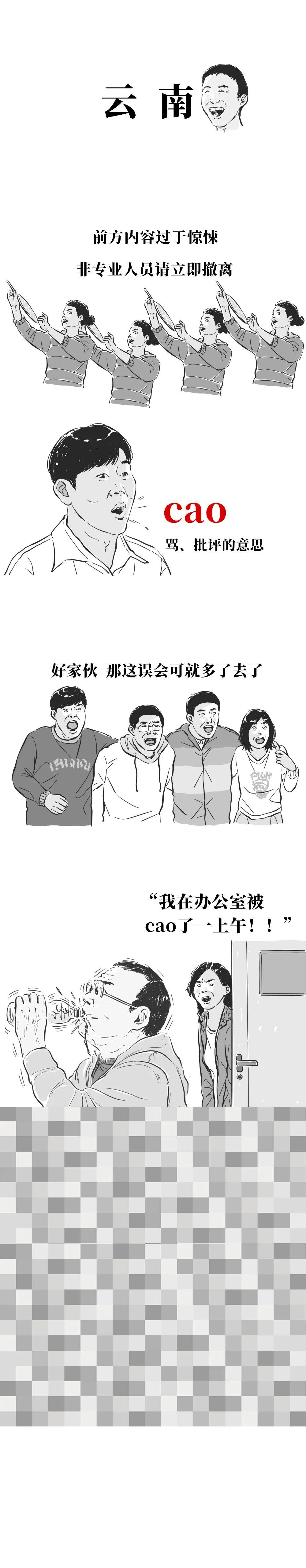 你因为方言闹过哪些笑话??  志华读书  第11张