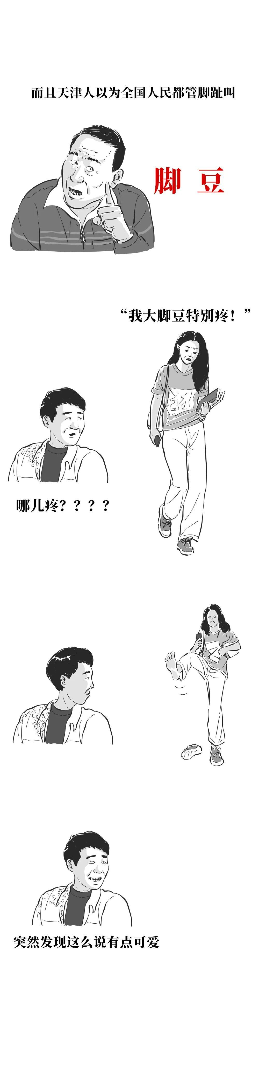 你因为方言闹过哪些笑话??  志华读书  第9张