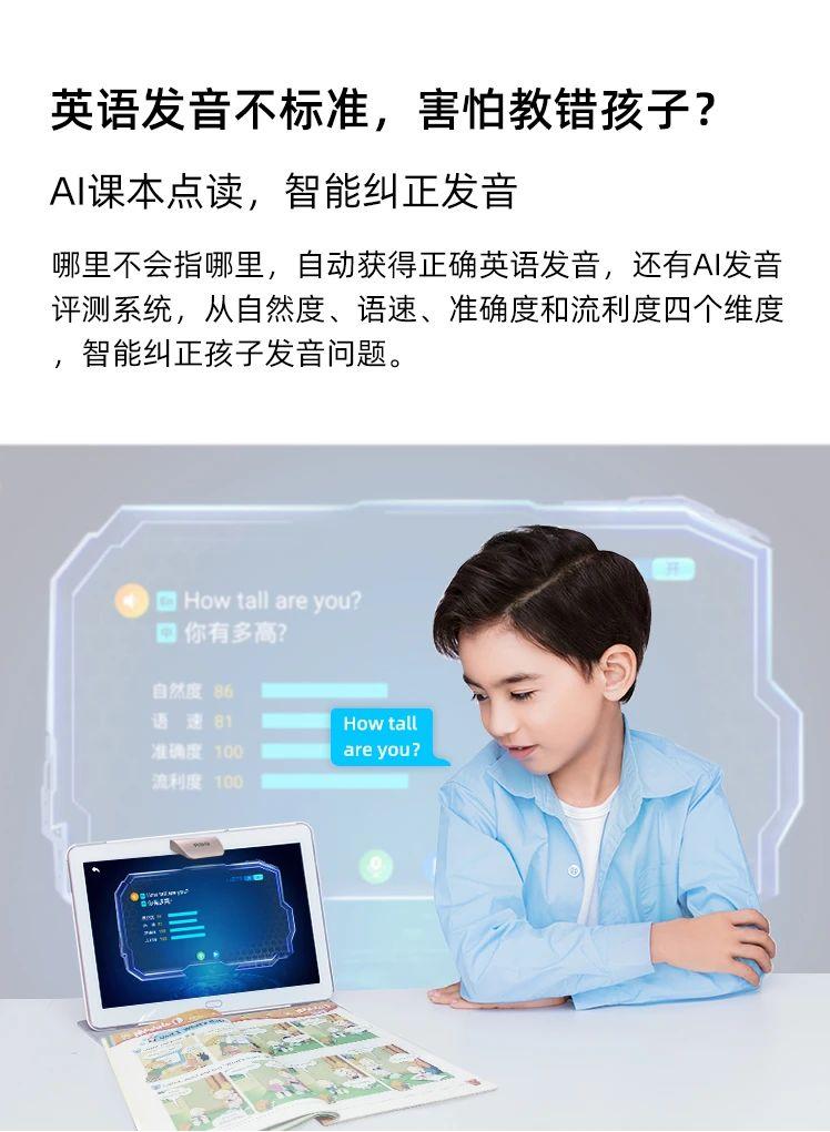 快易典新AI机器人H68学生专用平板 s5家教机小初高课本同步学习机  学习机商城  第8张